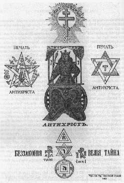 Os Protocolos dos Sábios de Sião